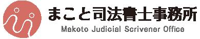 まこと司法書士事務所